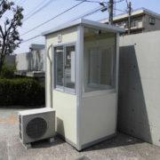 神奈川県川崎市 ガードマンボックス・守衛所