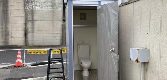 東京都葛飾区 S社 快適トイレ