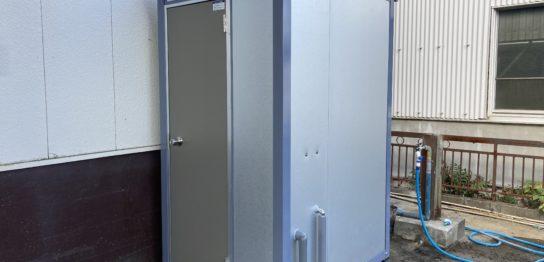 神奈川県横浜市 快適トイレ(屋外トイレ)